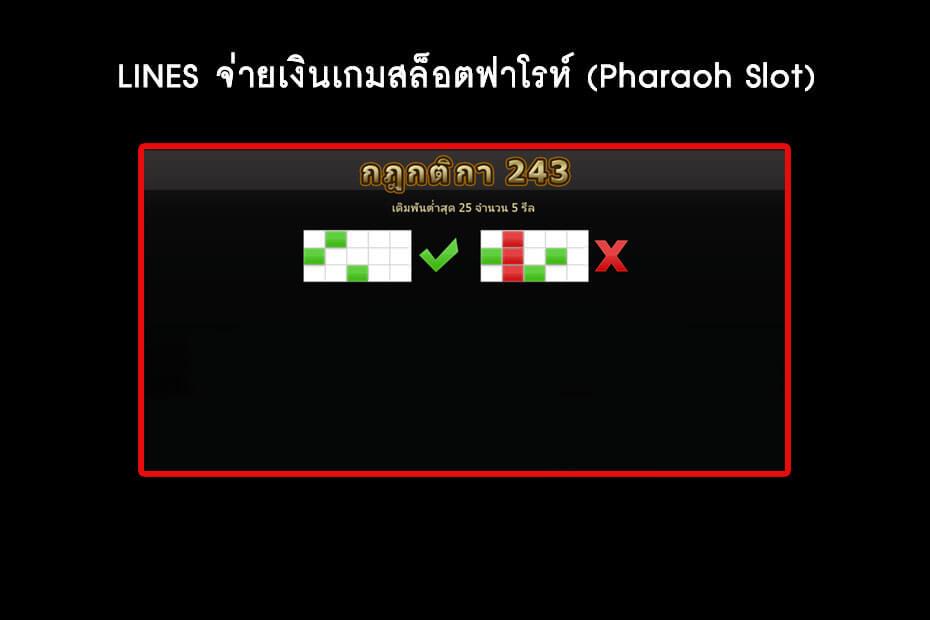 Pharaoh คาสิโนออนไลน์